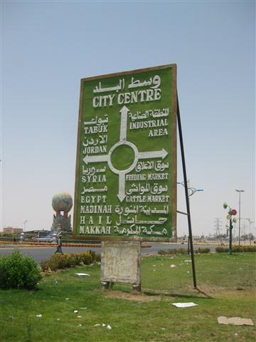 roadsign_saudi.jpg